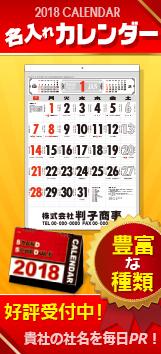 カレンダー2018受付中