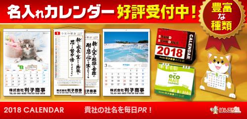 カレンダー印刷 2018受付中