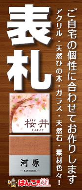 表札(縦)