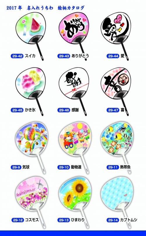 名入れうちわ絵柄カタログ-2017-1_ページ_1